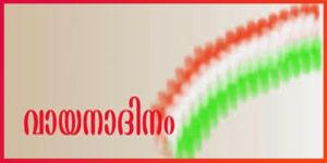 Vayanadhinam